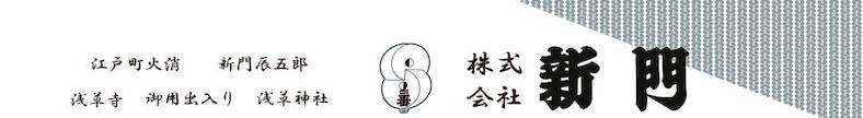 The Shinmon Tastugoro